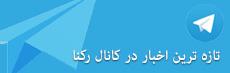 لینک تلگرام